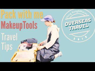 【パッキング】3泊4日の海外旅行!メイク道具も一挙公開!
