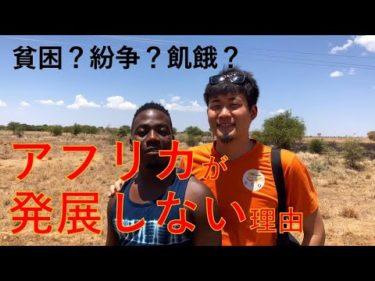 """【アフリカはなぜ発展しない?!】ウガンダの青年が語る""""知られざる秘密"""""""