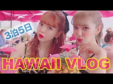 【ハワイVlog】さらにこハワイ旅行!