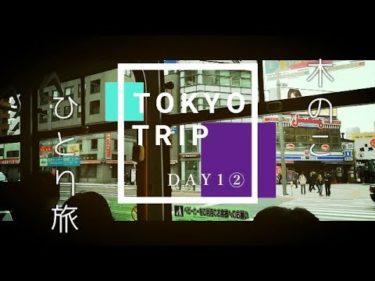 【女子旅】#80 東京ひとり旅☆part2~Day1夜→Day2♥