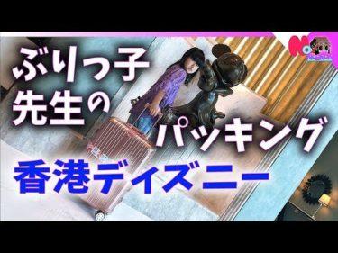 香港ディズニー!ぶりっ子先生のパッキング動画!香港旅行に持っていくや〜つ〜(ほのぼの編)おまけの香港ディズニー動画付きw【のえのん番組】