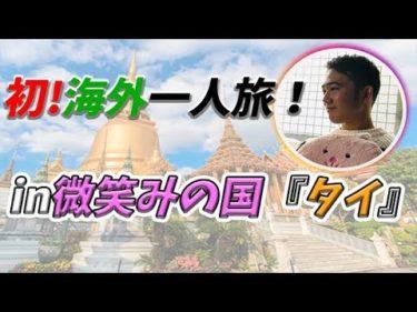【海外一人旅】英語成績1がタイで一週間一人旅