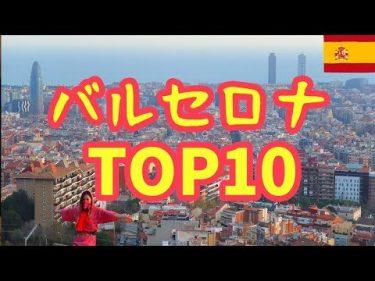 【海外一人旅】バルセロナ旅行へ行く前に!見どころ10こをチェック | Barcelona TOP 10  2019