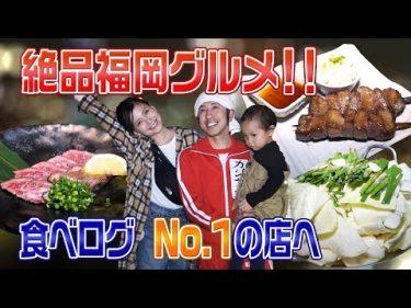 【福岡旅行】せんちゃんと3人旅!
