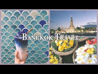 【#Vlog】タイ バンコク 女子一人旅 Bangkok Travel 🇹🇭
