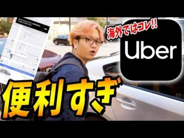 海外旅行では必須のアプリ「UBER」!!日本人にオススメな理由も紹介!