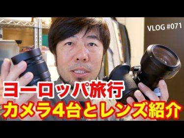 ヨーロッパ旅行で使ったカメラ4台とレンズを紹介!パリで撮ったVLOGもあります。