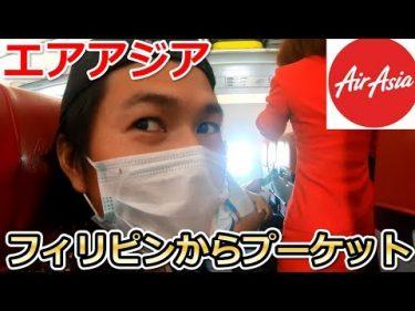 エアアジアフライトレビュー:フィリピンからプーケットに行ってみた!