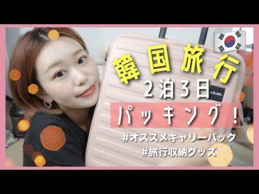 【海外旅行】韓国旅行2泊3日パッキングするよ🇰🇷荷物多い人の旅行収納!?by桃桃