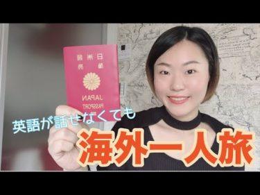 英語話せなくても海外一人旅行けます