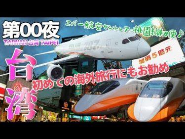 【台湾】第00夜 初めての海外旅行やビジネスクラスに乗りたい人にお勧めしたい渡航先