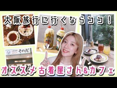 【大阪旅行】夏休み旅行したい方必見!オススメ古着屋さんとインスタ映えカフェなどご紹介します!