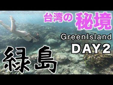【台湾の絶景】緑島(GreenIsland)で秘境探検DIVING!DAY2