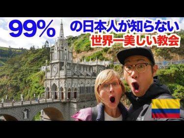 【南米コロンビア】99%の日本人が知らない。世界一美しい教会に行ってきた!Las Lajas Sanctuary in Colombia【アメリカ大陸縦断 #17】