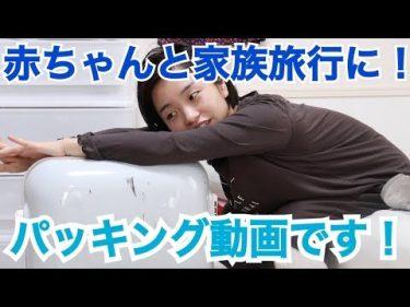 赤ちゃんとの家族旅行!前回の反省を踏まえてパッキング動画!