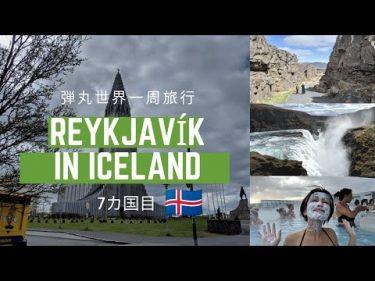 たった10時間で満喫するアイスランド旅行〜弾丸世界一周旅行