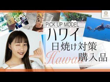【海外旅行】ハワイでの日焼け対策や購入品・必需品など! 阿島ゆめ【MimiTV】