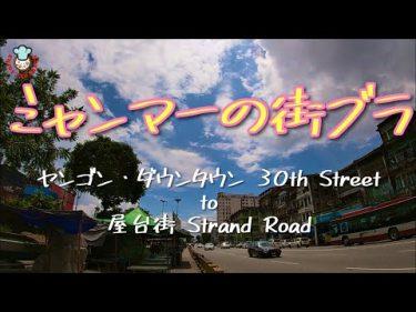 【街ブラ】ヤンゴン・ダウンタウン 30th St. 〜 屋台街 Strand Rd. 屋台街 @ミャンマー