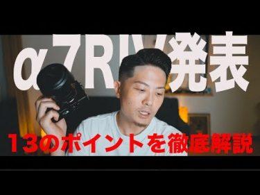 SONYα7R IV発表!13の要所をプロカメラマンがスパッと解説!