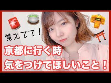 【史跡女子】彼氏とまったりデート!京都観光に行く時注意して!Please be careful when visiting to Kyoto!