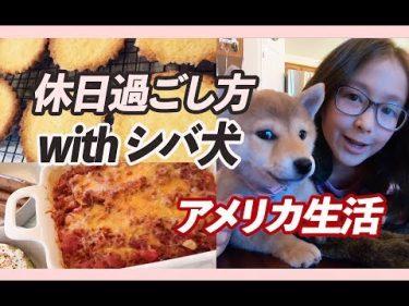 家で過ごす休日ルーティン/柴犬と【海外生活】