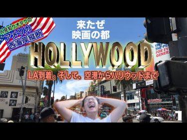 アメリカ縦断旅 LA到着!そして、Flyaway Busでハリウッドのウォークオブフェイムへ! いきなりハプニング!? アップルストアやファーマーズマーケット、本屋さん、スーパーなどにどきどき