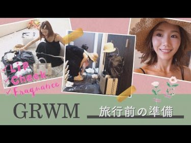 【GRWM】国内旅行のパッキング&身支度をしていくよぉ!