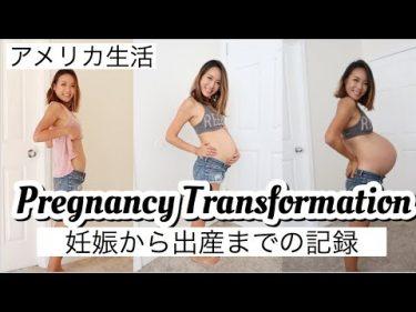 【海外出産】妊娠から出産までのタイムラプス!!!!!【Pregnancy Transformation】アメリカ ハワイ 主婦  海外子育てママ 赤ちゃん 新米ママ 妊娠 臨月