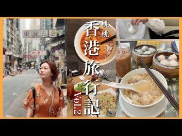 【後編】3泊4日香港旅行VLOG🇭🇰ただひたすら食べる2日間 Hongkong Vlog by 桃桃