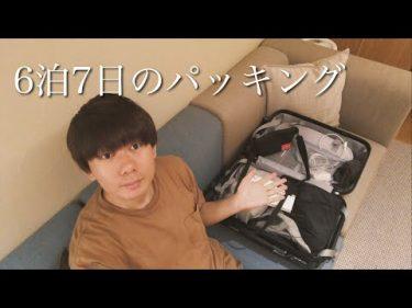 【パッキング】6泊7日の東京旅行の持ち物は?キャリーケースの中身を紹介