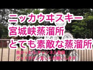 【ニッカウヰスキー宮城峡蒸留所】【蒸留所】【竹鶴】【余市】【鶴】原酒などありました。【工場見学】