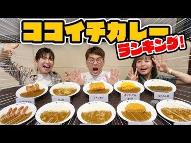 【対決】人気のトッピングはどれ?!カレーのトッピングランキング1位当てたら食べれま10!