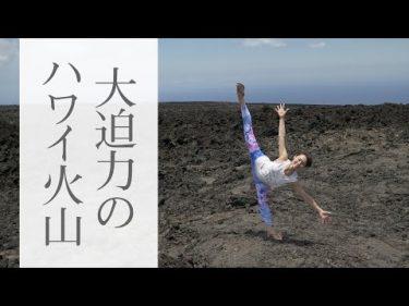 驚異のパワースポット!大迫力のハワイ島火山☆ #280