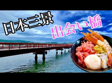 アラサーぼっち旅!出会いを求め…宮城・仙台へ行ってみた!