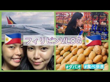 【旅行VLOG】フィリピンVLOG第一弾!ダバオへ行ってきます🥭