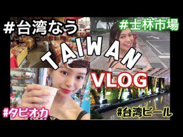 【台湾VLOG】グルメもショッピングも激安すぎ!楽しすぎ!