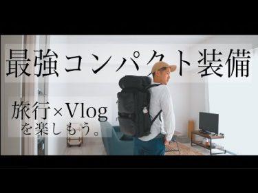 【旅行×カメラ好き】ハイクオリティな映像を撮りながら旅行する為の最強パッキング決定版。【旅Vlog装備】