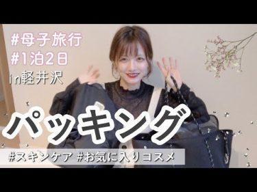 【パッキング】母子旅行1泊2日in軽井沢!スキンケア全部とお気に入りコスメ紹介♡
