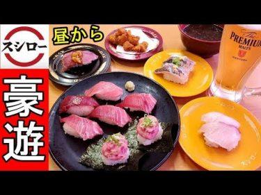 スシローで酒豪遊シリーズ【回転寿司】うににく祭