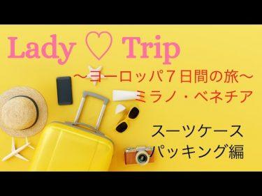 【Lady♡Trip】大人のオンナ旅 ヨーロッパ7日間 〜ミラノ・ベネチア〜 スーツケースパッキング編