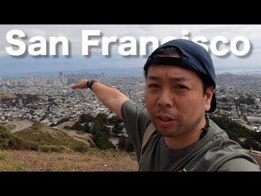 【海外】UZU! サンフランシスコに行く「GoProHero8番外編」