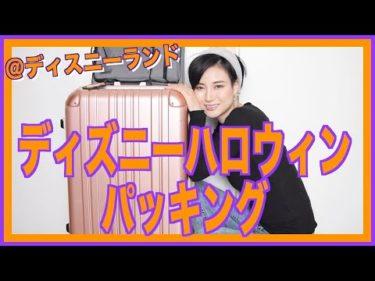 【パッキング】荷物多い女子のディズニーハロウィンパッキング![#75]