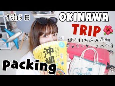 沖縄旅行4泊5日パッキング🌺機内持ち込み荷物、キャリーケースの中身  #5