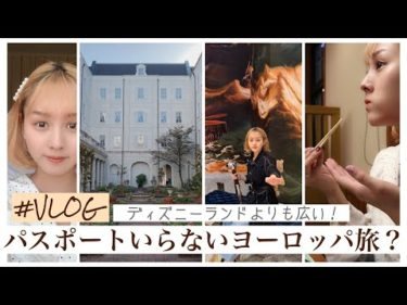 【Vlog】日本一広いテーマパークは九州にあった!!!【旅行】ハウステンボス